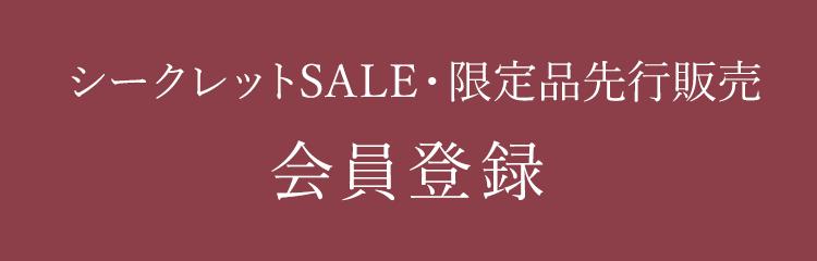 シークレットSALE・限定品先行販売 会員登録