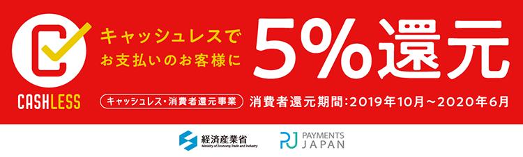 キャッシュレス5%還元[消費者還元期間:2019年10〜2020年6月]